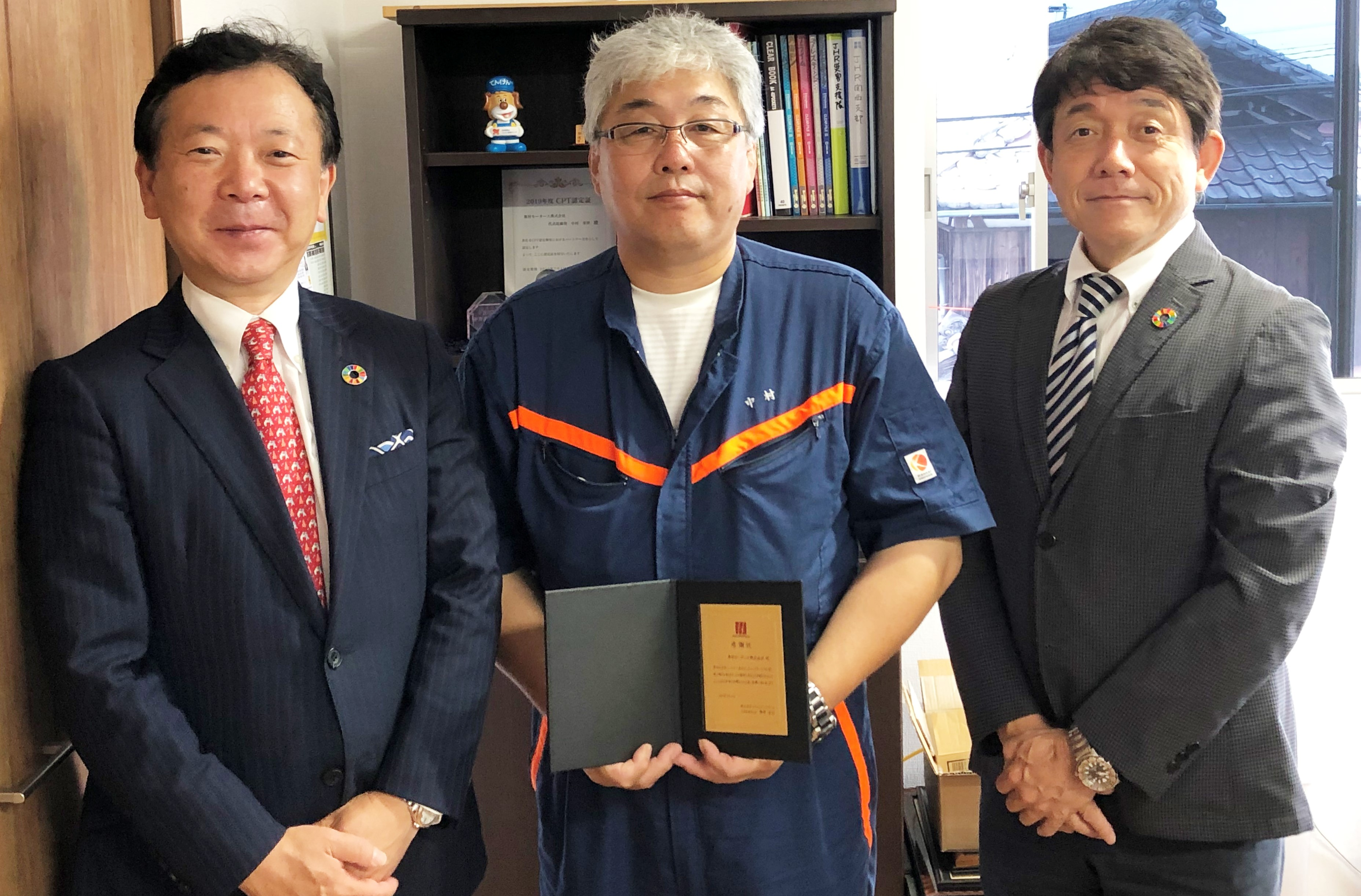 奥村モータース・受賞2