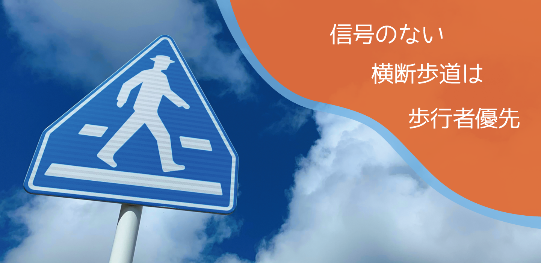 信号のない横断歩道は歩行者優先