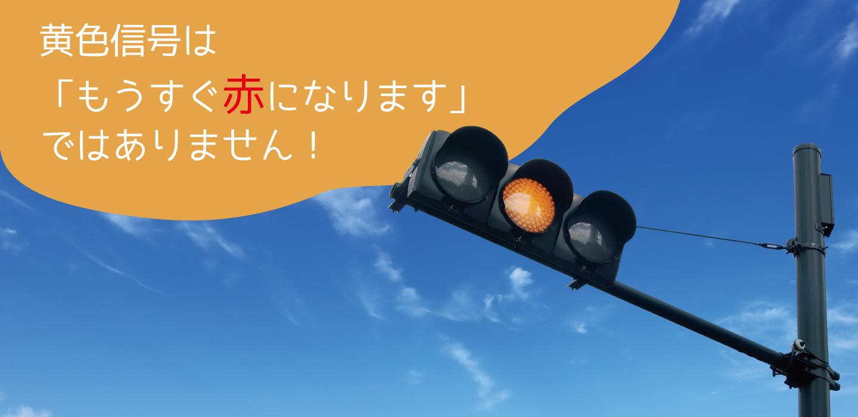 黄色信号は「もすうぐ赤になります」ではありません!