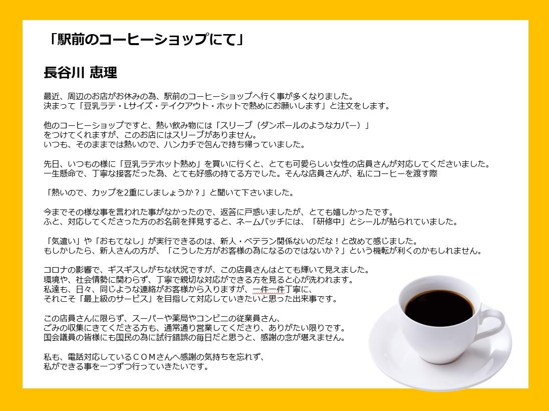 長谷川さんストーリー