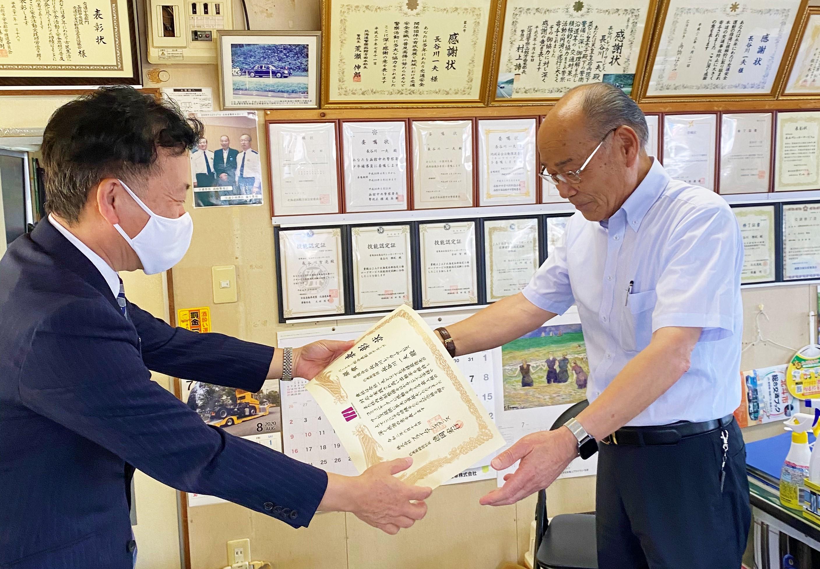 長谷川レッカーサービス・プライムアシスタンス