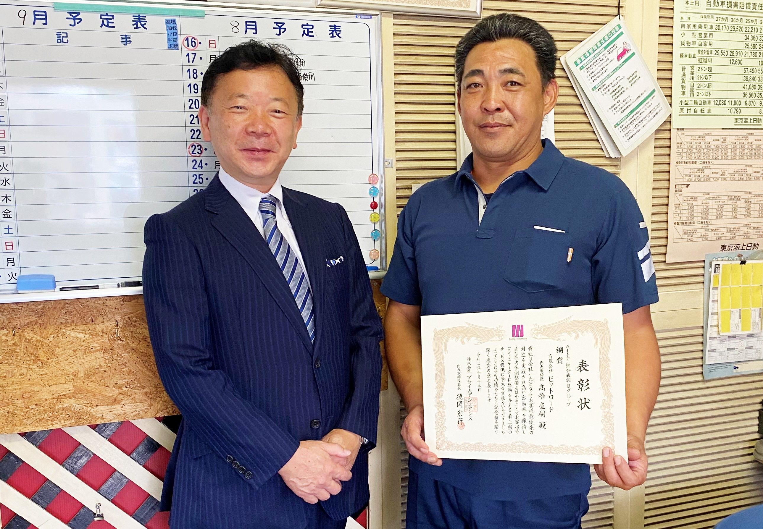 長谷川レッカーサービスさま・プライムアシスタンス
