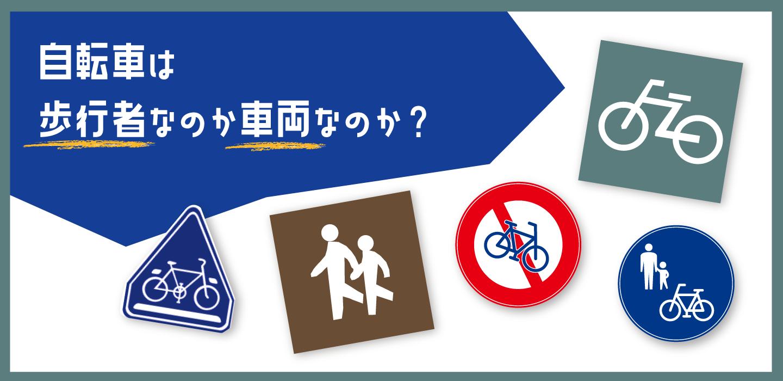 自転車は歩行者なのか車両なのか?