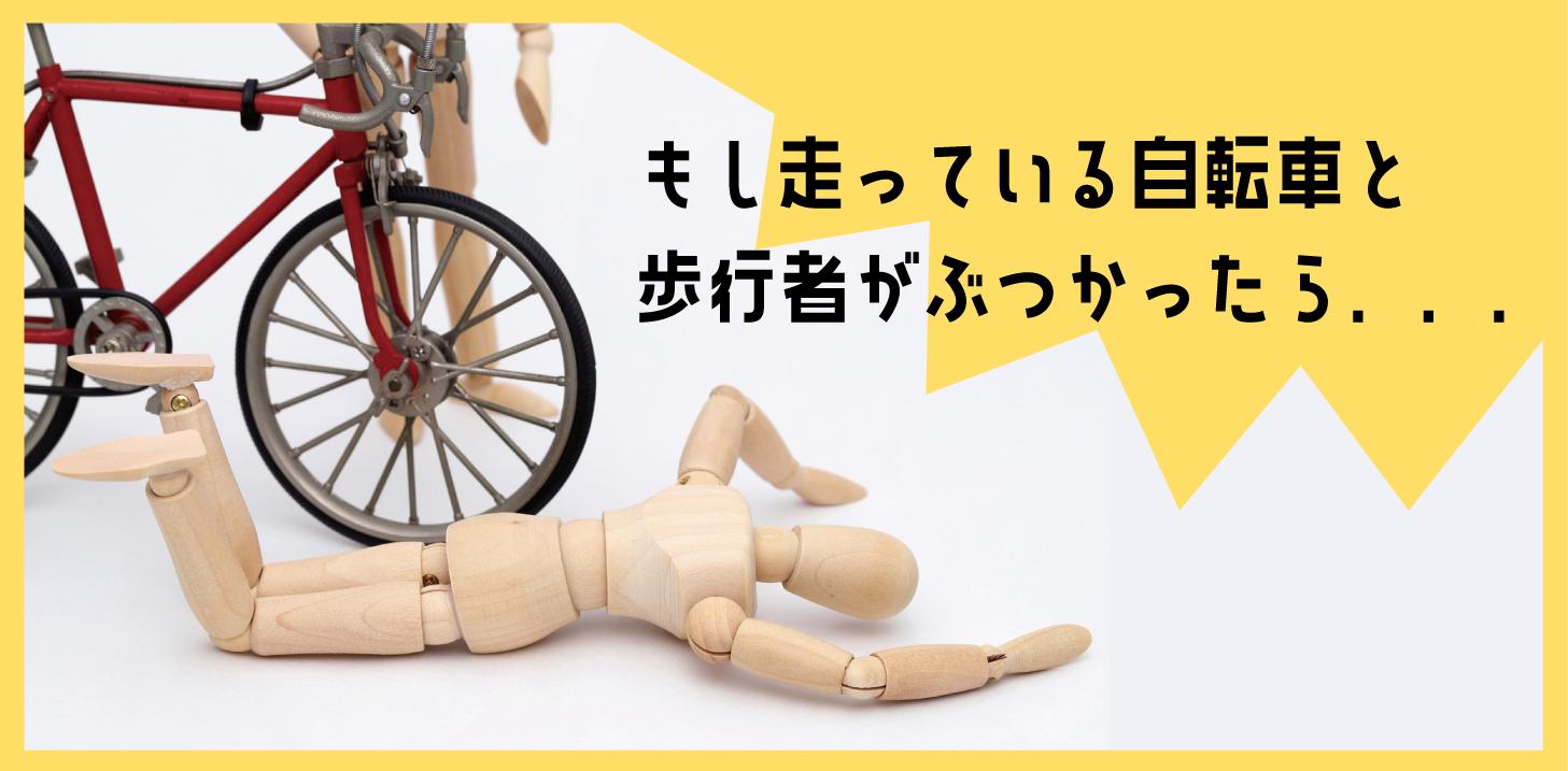 もし走っている自転車と歩行者がぶつかったら