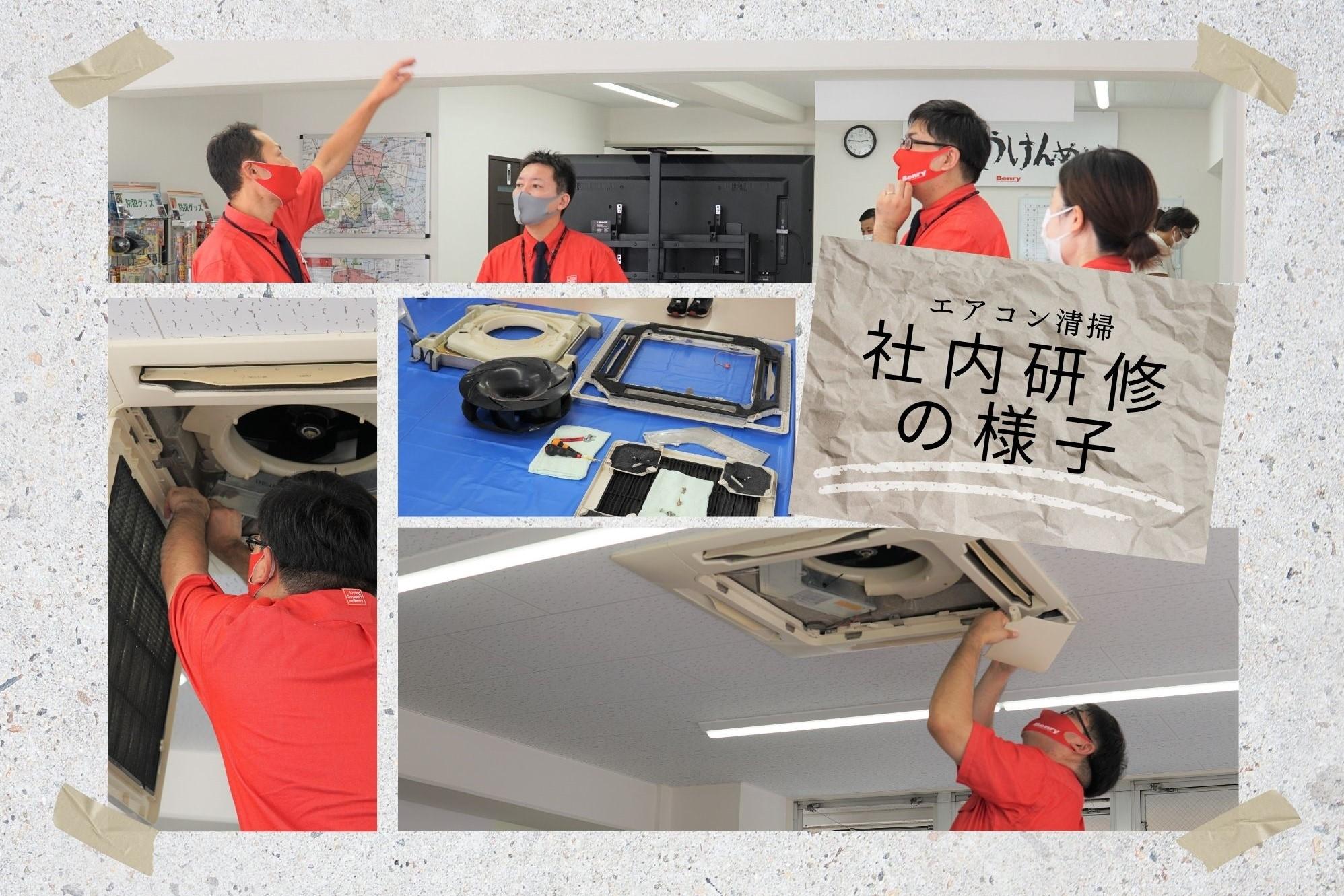 研修の様子・エアコン清掃